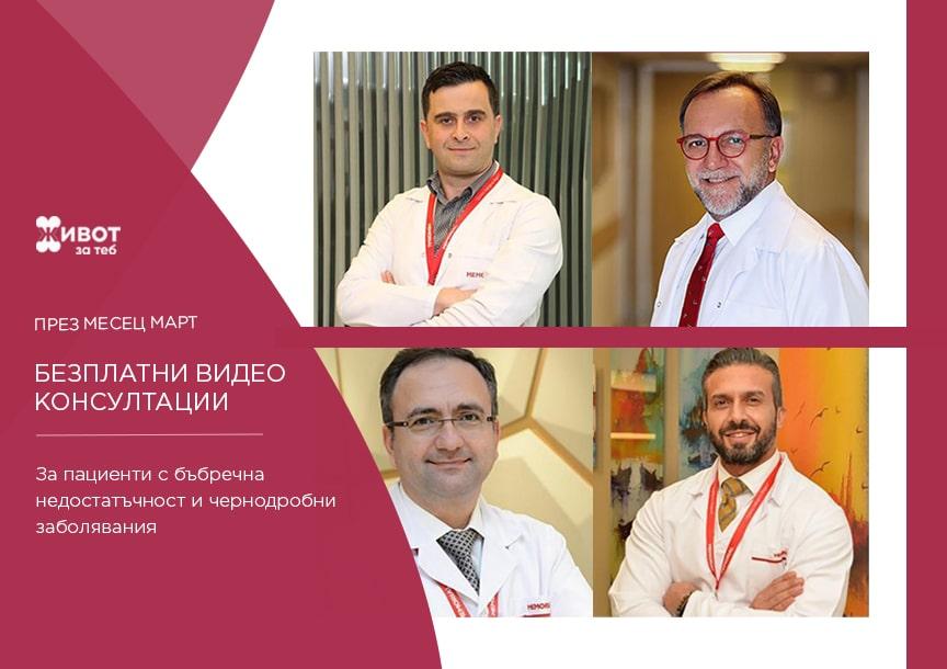 През месец март най-добрите турски трансплантолози дават безплатни видео консултации за пациенти от България